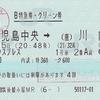 川内エクスプレス B特急券・グリーン券【NGC割】