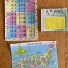Maiyapen活用法 九九&日本地図カードを作ってみた