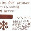 #0436 Kobe INK物語 灘ブラウン