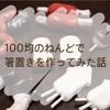 【 手作り箸置き 】ダイソーの石粉ねんどで世界にひとつだけの箸置きを作ってみた話 【 100均 】
