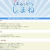21日夕方、NHK松江放送局のラジオ「まるっとしまね」に出演します!