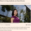 MBA取得を目指す最近の中国人の動向