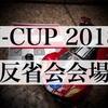 J-CUP 2018 反省会会場