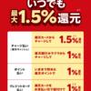 『楽天Pay』 どんな買い物でも最大1.5%還元!! スマホ決済アプリキャンペーン情報!! 『楽天Pay』×『Suica』のキャンペーンもあり!!