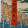 2/2「隅田川東岸 - 村上元三」中公文庫 江戸雑記帳 から
