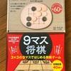 9マス将棋と囲碁パズルを買ってきたら、引きこもり準備万端だ。