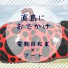 直島におでかけ。電動自転車でアートを堪能!