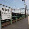 扇町~秩父鉄道三ヶ尻の石炭列車 運行終了へ・・・