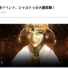 【イベント紹介】9/23日メンテ明け~