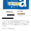 クラウドバンクより投資キャンペーンのAmazonギフト券到着