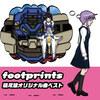 『footprints 萌尽狼オリジナル曲ベスト』価格改定のお知らせ
