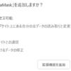 Webブラウザ拡張機能 Metamask