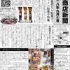 奥村商店新聞_2019年1月号