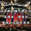 「即位礼正殿の儀」で使われた「高御座」「御張台」の東京国立博物館での特別公開、1月19日まで。