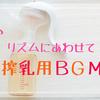 リズムに合わせて♪搾乳用BGM