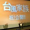 映画「台風家族」初日舞台挨拶