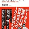 【パ・リーグ】ドラフト1位 10年間