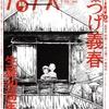 バックナンバー『アックス第119号』 [特集]つげ義春生誕80周年 祝トリビュート!