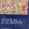 THEドラえもん展 でドラえもんに会える 松坂屋名古屋美術館 名古屋イベント観光情報