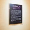 名刀礼賛 黒川古文化研究所+泉屋博古館企画特別展 もののふ達の美学@泉屋博古館分館