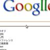 Googleのトップページを開くと毎秒100回JavaScriptが実行されるよ