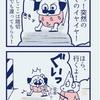 【漫画】踏切を渡らない犬