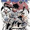 Jコミで読みたい絶版(?)ファンタジー漫画たち。