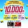 Yahoo!JAPANカード『新規入会キャンペーン』と『どこでも3倍キャンペーン』の合わせ技で最大12000Tポイントが貰えますよ。