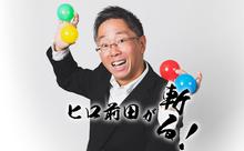 TOEICのリスニング、4カ国の英語発音に対応するには?【ヒロ前田が斬る!】