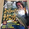 釣りのバイブル 村田基の本 スーパー・バッシング・テクニック