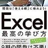 Excel の数式で文字列を数値に・半角カタカナを全角カタカナに・英語をパスカルケースに