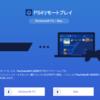 PS4 色々なリモートプレイの比較検証 Part3
