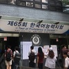 【注意点】TOPIK (韓国語能力試験)を韓国で申請するときに、気をつける事とは?