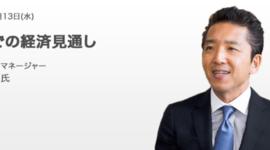 【終了しました】きょう開催オンラインセミナー「志摩力男 春までの経済見通し」