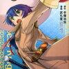 『新約・リボンの騎士(1)』日本漫画界における古典の名作のリメイク版の感想(ネタバレ注意)