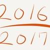 2016年もありがとうございました。