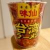 日清食品「 味仙 本店監修 名古屋名物 台湾ラーメン 」感想⇨辛旨なんだけど甘いのが中本のカップ麺と被る(インスタント麺34個目)