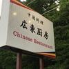 岩手県遠野市宮守町 中国料理広東厨房