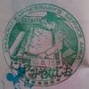 記念スタンプ◆中四国