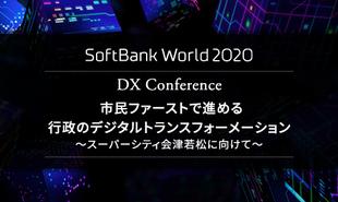 市民ファーストで進める行政サービスのデジタル化|SoftBank World 2020ダイジェスト