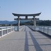 東三河ツーリング#2竹島とスカイライン編 3/21(土)