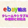 eBayやPAYPALでどんなクレームやトラブルがあるの?対処法は?