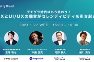 デモグラ時代はもう終わり!CXとUI/UXの融合がセレンディピティを引き起こす【無料ウェビナー開催】(1/27)