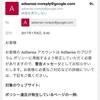 【完結編】Googleアドセンスから警告が来て恐怖:対策と経過報告