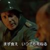 ヒトラー ~最期の12日間~(2004)