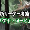 【紅き血の呪縛】ダナ・メービ考察-コスト9で十分!?説-