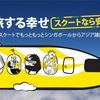 【Scoot】Tigerairとの合併を記念したセールを開催