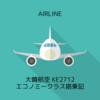 大韓航空 KE2712 羽田HND→ソウル(金浦)GMP -2-