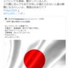 マスコミ以外の日本人は開催できたことを喜び、開会式に心震わせました 2021.7.24
