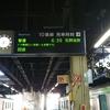 【8泊9日】史上最強きっぷで北海道旅行してみた ②【徒歩メモ】